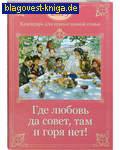 Календарь для православной семьи