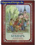 Православный букварь для обучения грамоте по Часослову и Псалтири