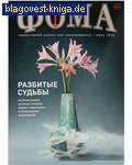 Фома. Православный журнал для сомневающихся. Июль 2018
