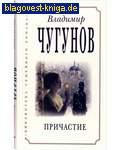 Причастие. Владимир Чугунов
