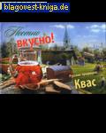 Постно и вкусно! Русские традиции: Квас