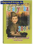 Детский православный календарь