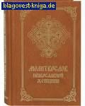 Молитвослов православной женщины. Четвертое издание, исправленное и дополненное. Русский шрифт