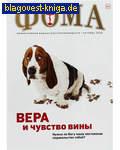 Фома. Православный журнал для сомневающихся. Октябрь 2018
