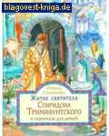Житие святителя Спиридона Тримифунтского в пересказе для детей. Ирина Судакова