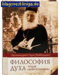 Философия духа отцов «Добротолюбия». Архимандрит Наум (Байбородин)