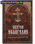 Святое Евангелие крупным шрифтом