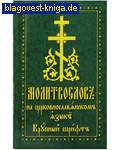 Молитвослов на церковно-славянском языке. Крупный шрифт