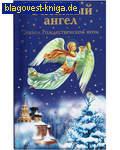 Снежный ангел. Сказки Рождественской ночи