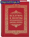 Псалтирь и молитвы преподобного Ефрема Сирина