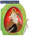 Святая Пасха. Четыре библейские истории. Книжка-панорама