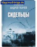 Сидельцы. Протоиерей Андрей Ткачев