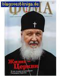 Фома. Православный журнал для сомневающихся. Февраль 2019