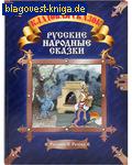 Русские народные сказки. Кладовая сказок