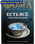 Фома. Православный журнал для сомневающихся. Март 2019