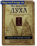 На высотах духа. Советы православным христианам на духовном пути. Жизнь по святым отцам