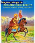 Воздвижение Креста. Познавательная книга-раскраска