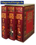 Жития святых святителя Димитрия Ростовского в 3-х томах (в футляре)