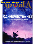 Фома. Православный журнал для сомневающихся. Одиночества нет. Есть просто проблемы со связью. Апрель 2019