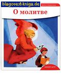 О молитве. Священник Антоний Борисов