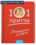 101 притча. Монашеские истории