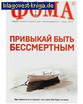 Фома. Православный журнал для сомневающихся. Июнь 2019