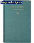 Псалтирь в русском переводе иеромонаха Амвросия (Тимрота)