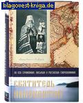 Святитель Иннокентий. По его сочинениям, письмам и рассказам современников