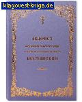 Акафист Пресвятой Богородице в честь чудотворной иконы Ее Песчанская