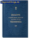 Акафист Пресвятой Богородице ради чудотворной иконы Ее Тихвинская