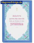 Акафист Пресвятой Владычице нашей Богородице Державная на церковно-славянском языке