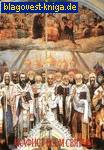 Акафист всем святым