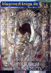 Акафист иконе Богородицы