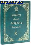 Акафист преподобным отцам Антонию и Феодосию Печерским. Церковно-славянский шрифт