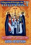 Акафист святым преподобным Антонию и Феодосию Киево-Печерским