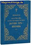 Акафист Пресвятей Богородице в честь чудотворные Ея иконы, Достойно есть- Милующая. Церковно-славянский шрифт