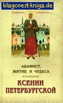 Акафист, житие и чудеса блаженной Ксении Петербургской