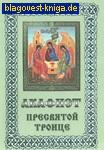 Акафист Пресвятой Троице. Цвет в ассортименте