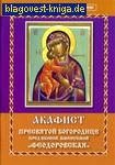 Акафист Пресвятой Богородице пред иконой, именуемой
