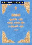 Акафист Пресвятой Госпоже Владычице нашей Богородице и Приснодеве Марии. Церковно-славянский шрифт