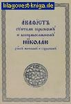 Акафист святителю Сербскому и всеправославному Николаю, епископу Жичскому и Охридскому. Церковно - славянский шрифт