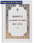 Акафист Сладчайшему Господу нашему Иисусу Христу. Церковно-славянский шрифт