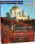 Алексеевская церковь Нижегородского Благовещенского монастыря. О. В. Дёгтева