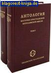 Антология восточно-христианской богословской мысли. Комплект в 2-х томах