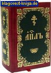 Апостол. Церковно-славянский шрифт. Карманный формат