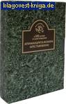 Божий инок. К 100-летию со дня рождения архимандрита Иоанна (Крестьянкина). Подарочный комплект из 2-х книг в футляре