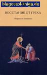Восстание от греха. Сборник о покаянии. Сост. Е. Игонина