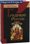 Грядущая Россия. И. А. Ильин