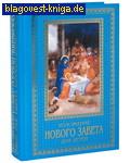 Изложение Нового Завета для детей. А. Н. Бахметьева