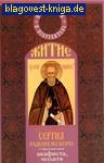 Житие преподобного Сергия Радонежского с приложением акафиста, молитв и других необходимых сведений